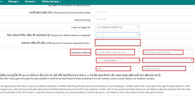 How To Withdraw Pf Amount Online - Advance Amount and Address
