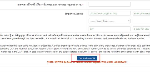 How To Withdraw Pf Amount Online - Get Aadhaar OTP