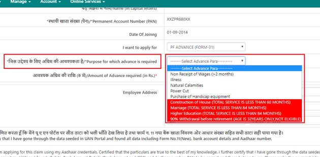 How To Withdraw Pf Amount Online - Purpose for Which advance apply
