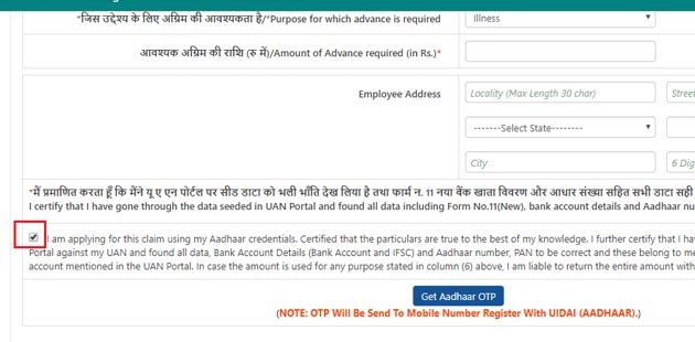 How To Withdraw Pf Amount Online - Tick For Certification